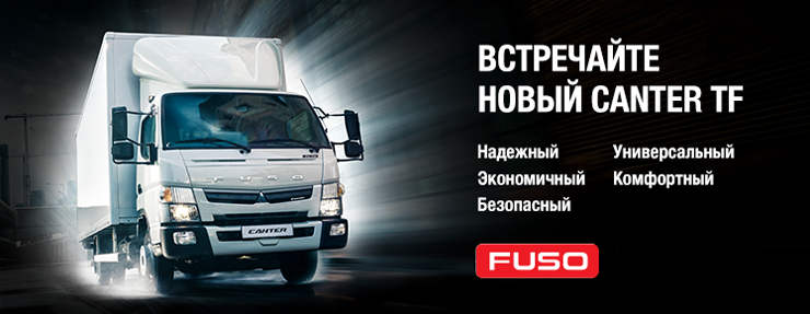 Новый FUSO Canter TF